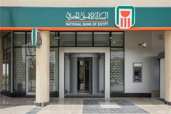 التمويل العقاري البنك الأهلي